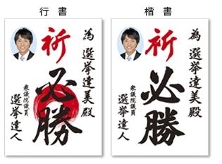 選挙グッズ通販 選挙の達人 / 為...
